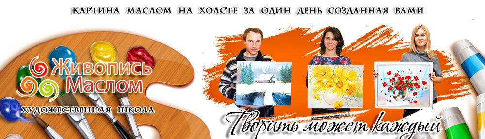 Мастер-классы от художника Ольги Базановой
