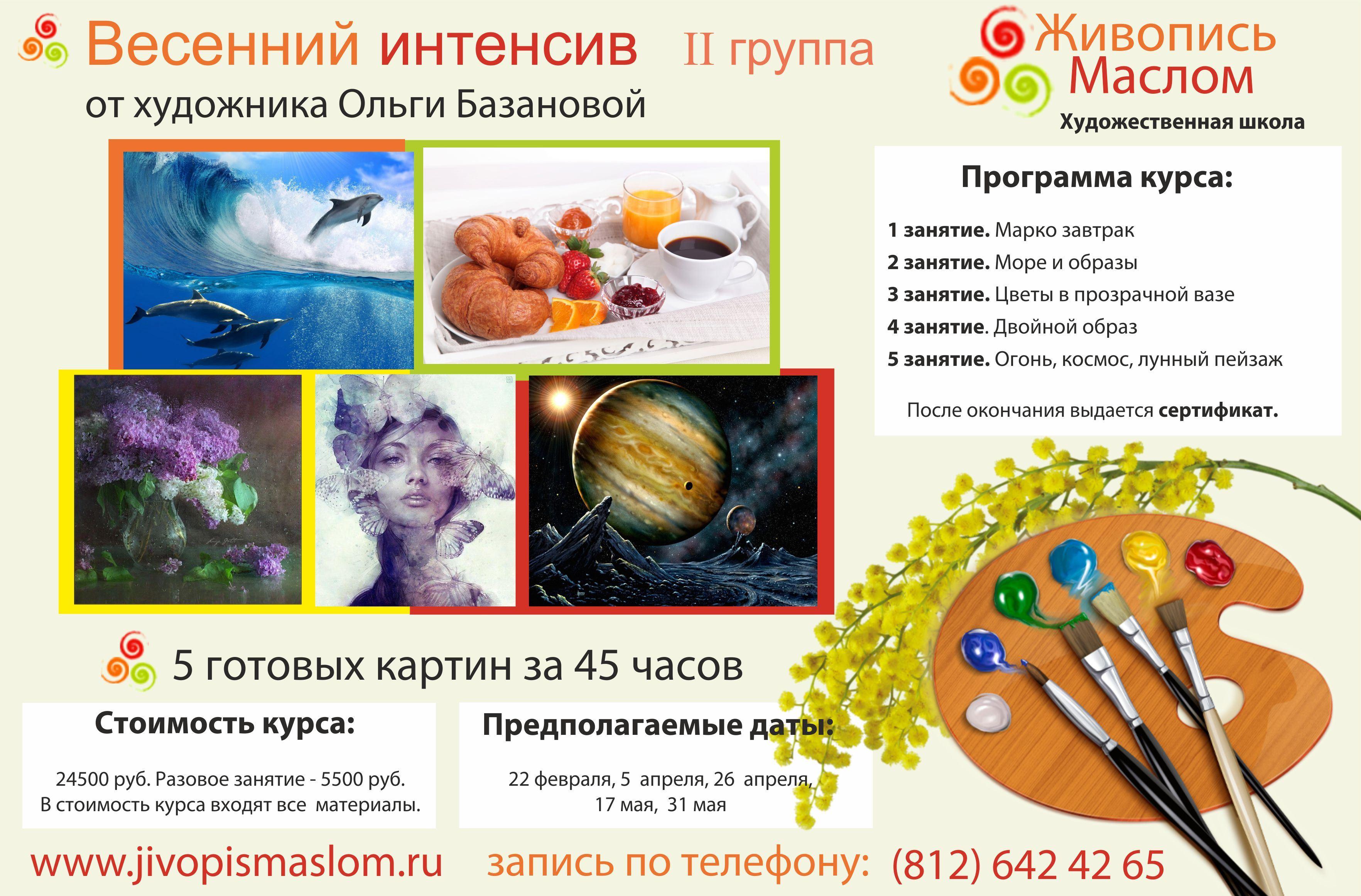 Весений интенсив_2015