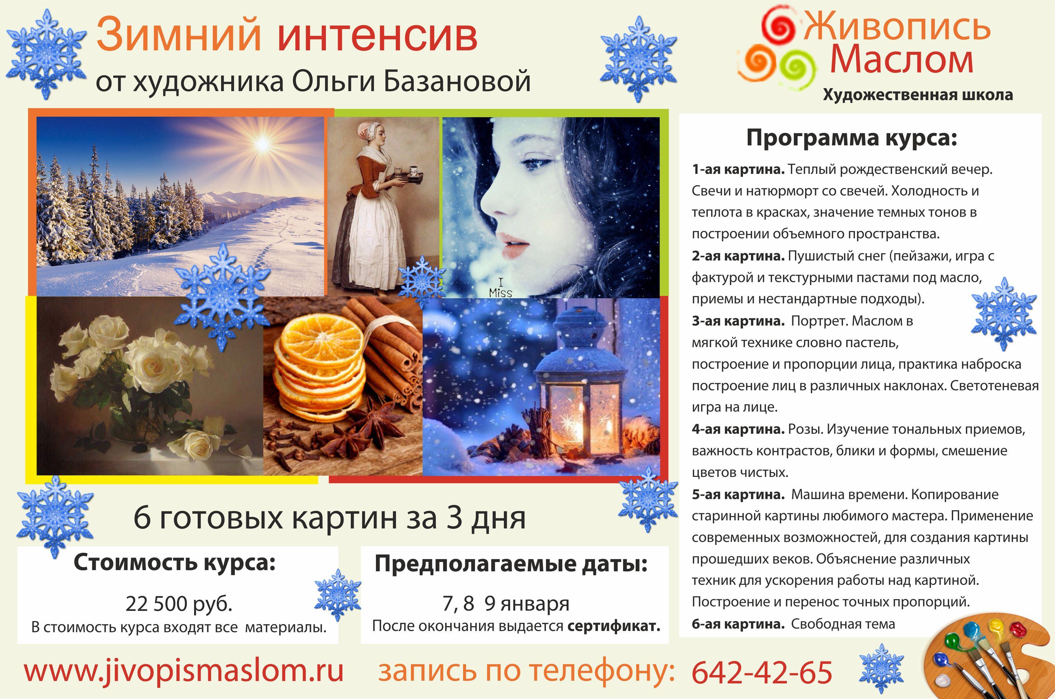Зимний интенсив_2016