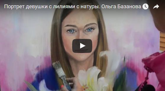 Портрет девушки с лилиями…