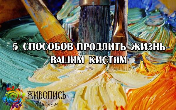 Как продлить жизнь кистям для живописи