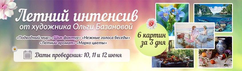 Летний Живой Интенсив с Ольгой Базановой