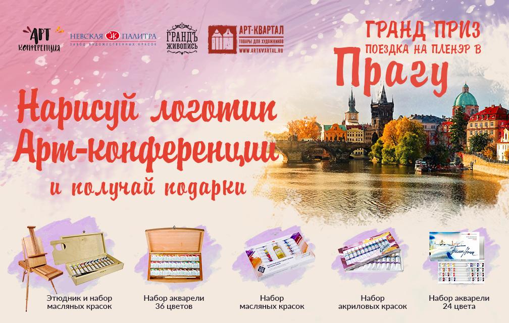 Нарисуй логотип АРТ — конференции и получи поездку в Прагу!