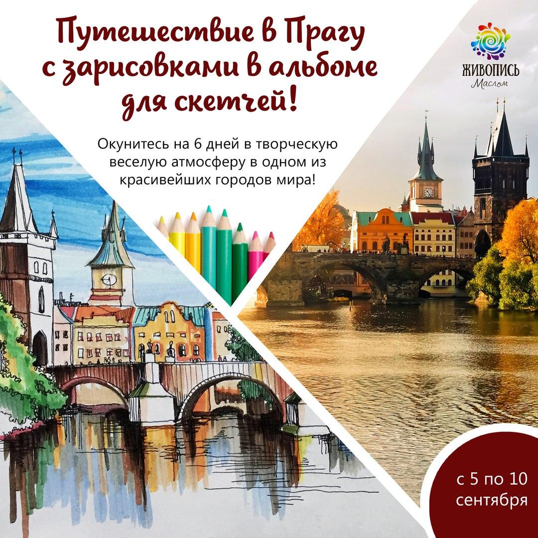 Путешествие в Прагу с зарисовками в альбоме для скетчей!