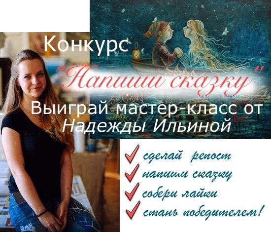 Конкурс «Придумай свою сказку» от Надежды Ильиной…
