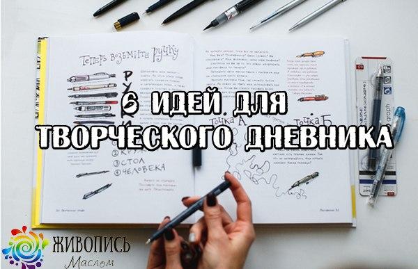 6 идей для творческого дневника…