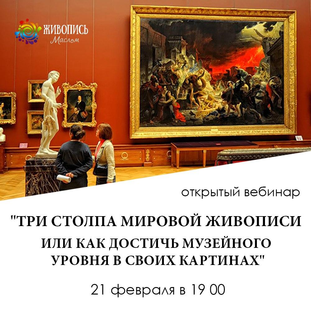 Три столпа мировой живописи или как достичь музейного уровня в своих картинах