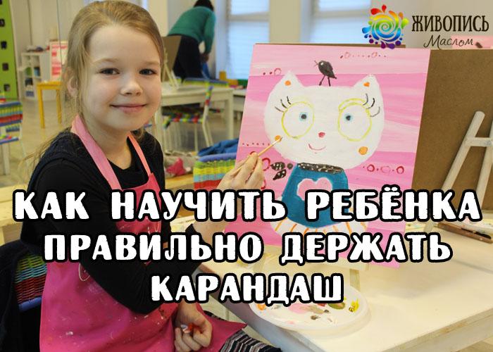 Как научить ребёнка правильно держать карандаш