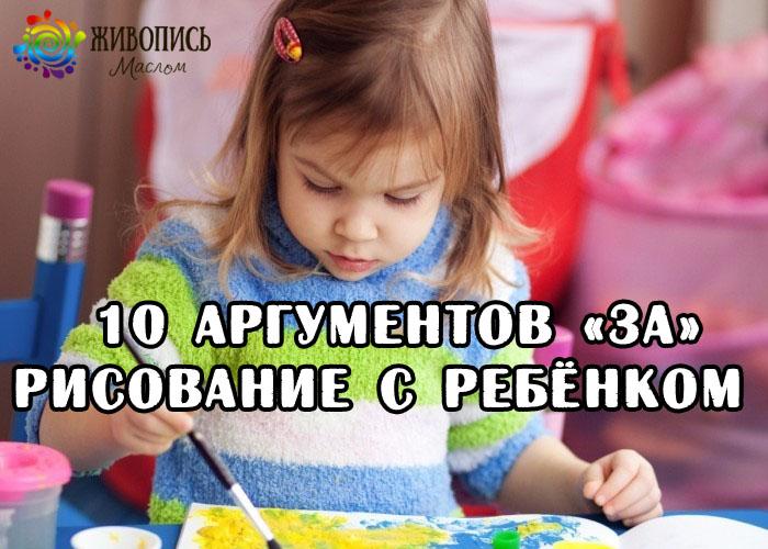 """10 аргументов """"за"""" рисование с ребёнком"""