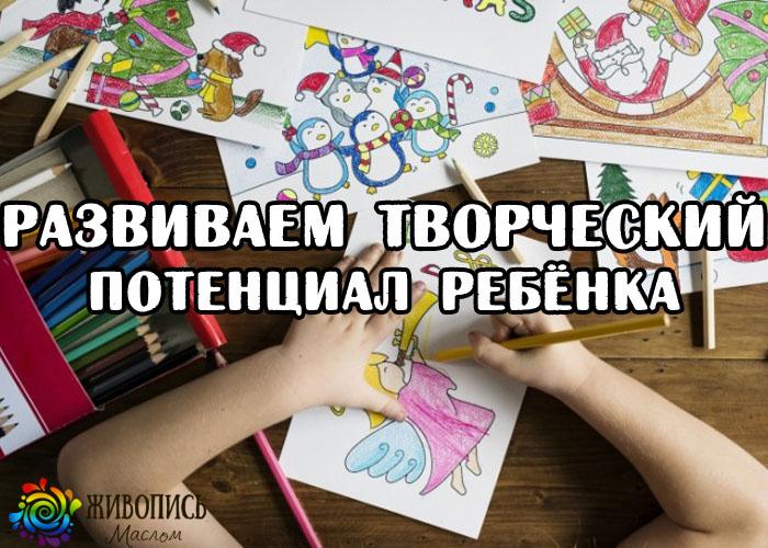 Как развивать творческий потенциал в ребёнке?