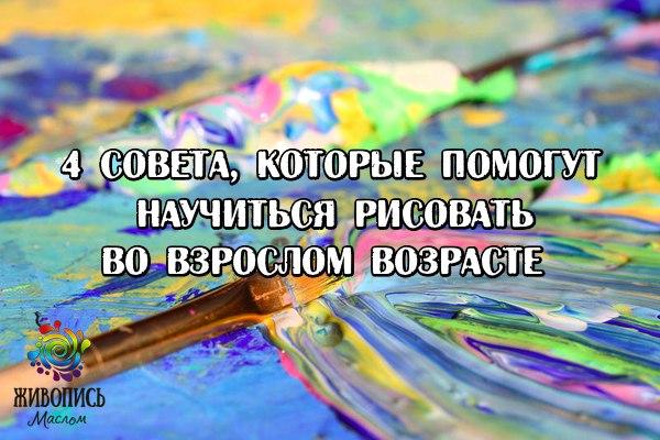 4 совета, которые помогут научиться рисовать во взрослом возрасте…