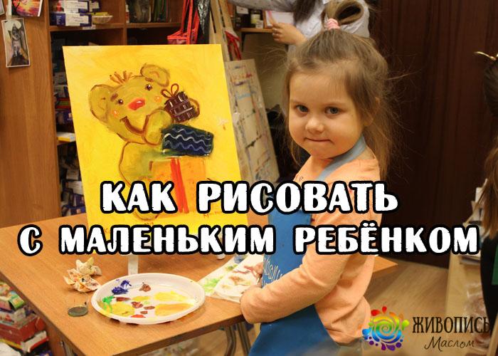 Как рисовать с маленьким ребёнком