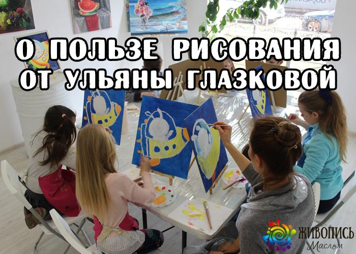 Ульяна Глазкова о рисовании для детей