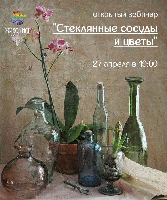 Стеклянные сосуды и цветы