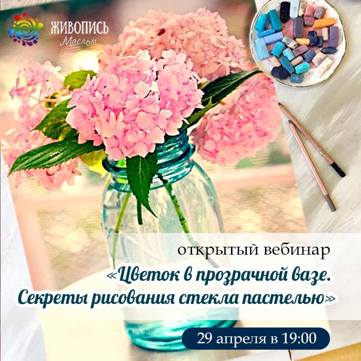 Цветок в прозрачной вазе. Секреты рисования стекла пастелью