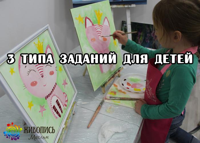 3 типа заданий в живописи для детей